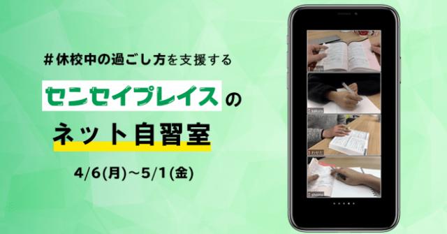 オンライン自習室|センセイプレイスのネット自習室